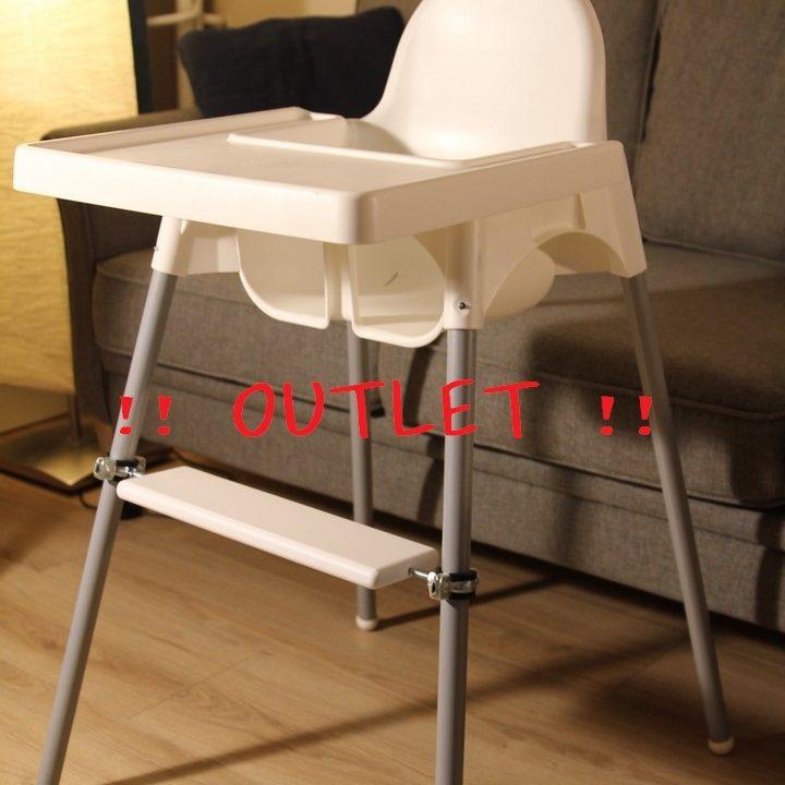 Podnóżek do krzesełka Ikea Antilop !! OUTLET !! – Aduu.pl